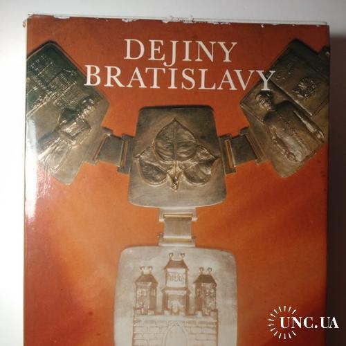 Dejiny Bratislavy (История Братиславы)