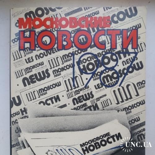 """Газета """"Московские новости"""" годовое собрание 1987 год"""