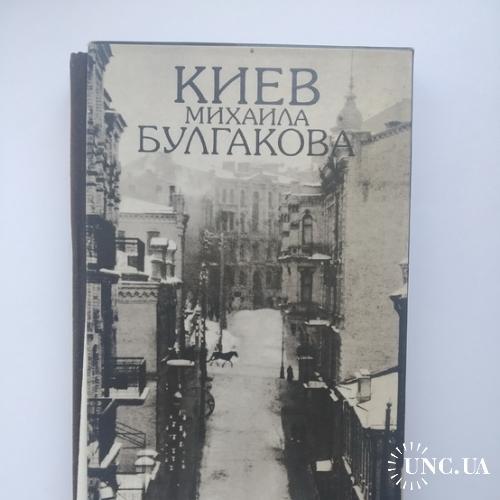 Киев Михаила Булгакова. Фотоальбом. 1990.