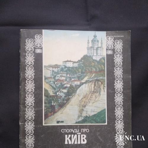 Спогади про Київ (спецвипуск журналу Однокласник) 1991р.