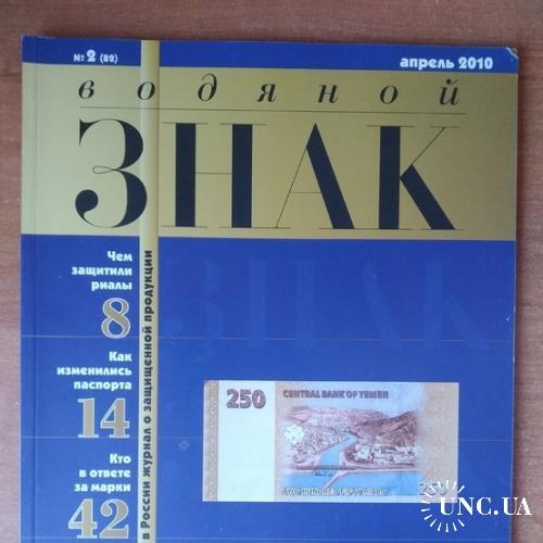 """Журнал о банкнотах """"Водяной знак"""" №82"""