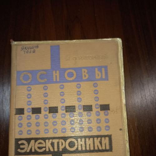 основы электроники а.о.нагорный 1966 г