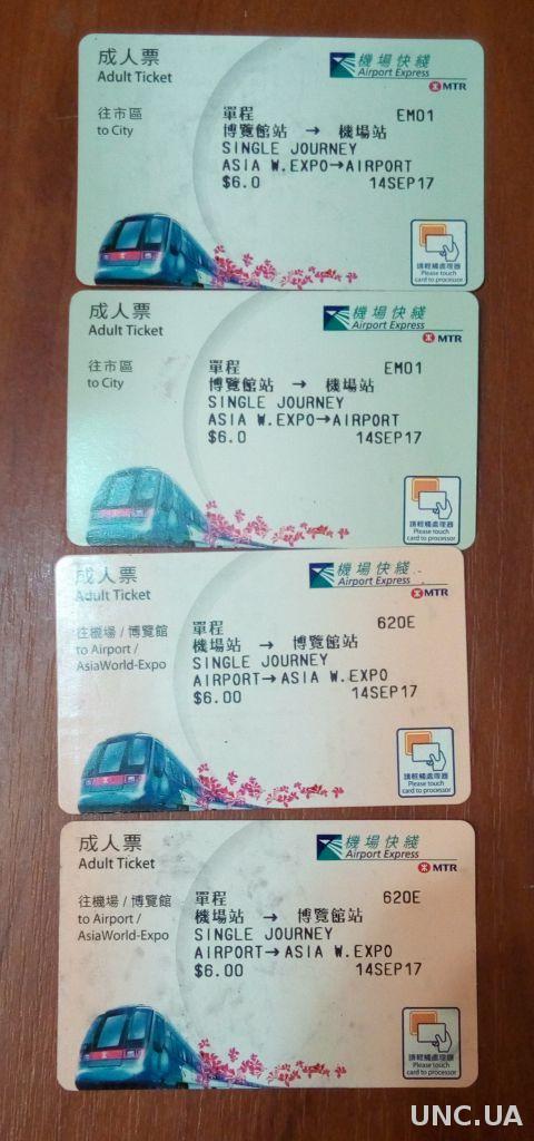 Билет для проезда в скоростном поезде г.Гонконг