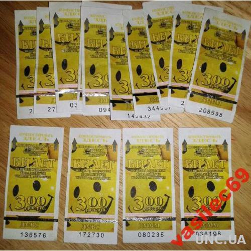 Билет на проезд в г.Донецк -2016 год N 3