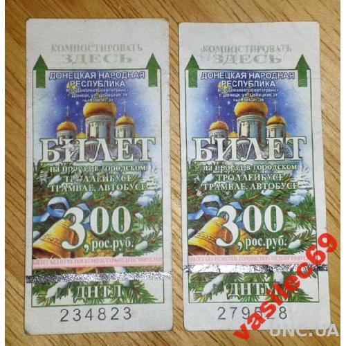 Билет на проезд в г.Донецк -2016 год N 4