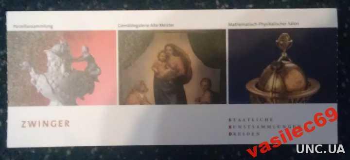 Билет в галерею г.Дрезден (Германия)