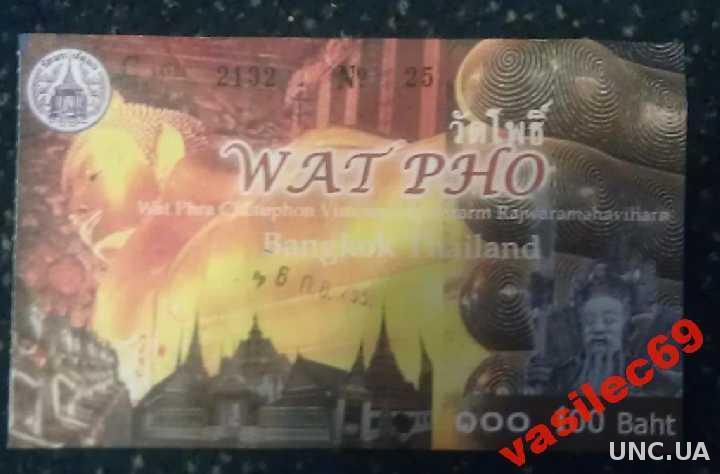 Билет в храм лежащего будды г.Бонгкок (Таиланд)