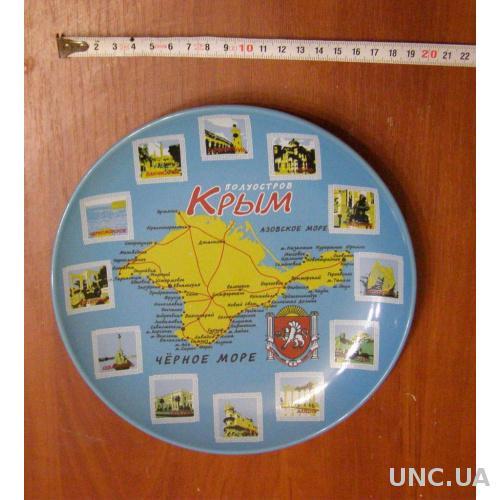 Тарелка настенная -Крым