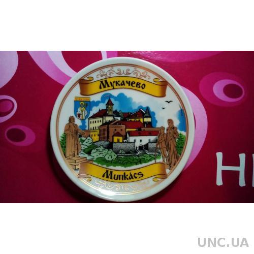 Тарелка настенная -Мукачево