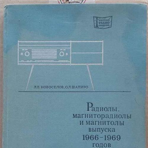 Радиолы, магниторадиолы и магнитолы выпуска 1966-1969 годов