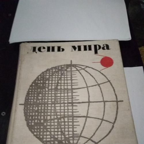 День Мира 1961 800 страниц с илл.