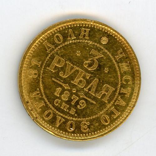 3  рубля 1879 г