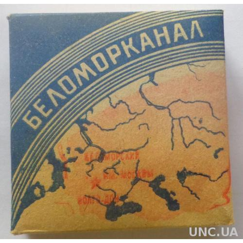 Пачка папирос Беломорканал  Беломор 1981 г