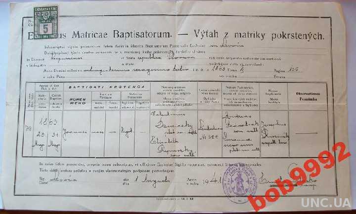 Выписка о крещении 1941 г