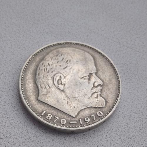 Юбилейная монета достоинством 1 Рубль СССР