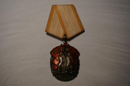 Німецька нагорода привезена з НДР