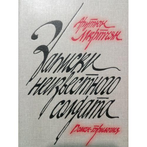 Арутюн Мкртчян. Записки неизвестного солдата. Роман-трилогия