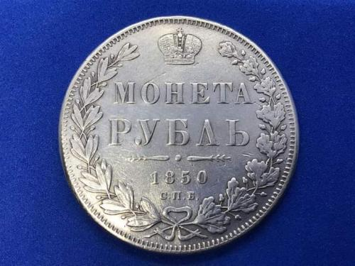 Рубль 1850