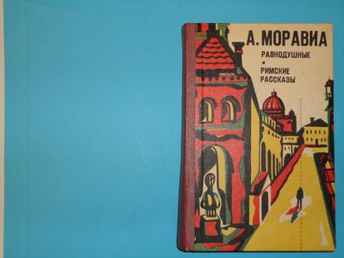 А. Моравиа. Равнодушные. Римские рассказы. В ИДЕАЛЬНОМ СОСТОЯНИИ!