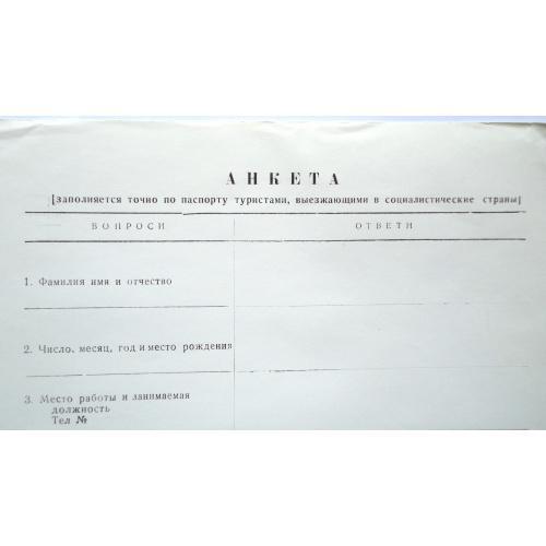 Анкета для туристов, выезж. в соц. страны 70-е гг. Чистый бланк.