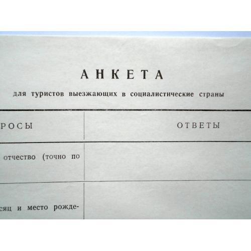 Анкета для туристов, выезжающих в социалистические страны. Чистый бланк. 1980-е годы.