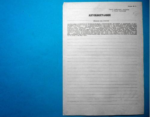 Автобиография. 1960 г. На 2-х страницах. Чистый бланк. Привет из СССР!