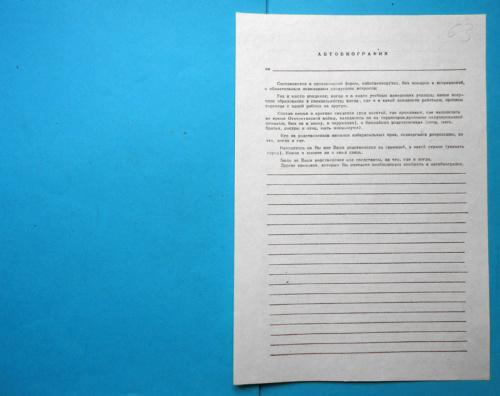 Автобиография. 1963 г. На 2-х страницах. Чистый бланк. Привет из СССР!