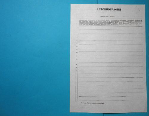 Автобиография. 1964 г. На 2-х страницах. Чистый бланк. Привет из СССР!