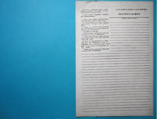 Автобиография. 1971 г. На 2-х страницах. Чистый бланк. Привет из СССР!