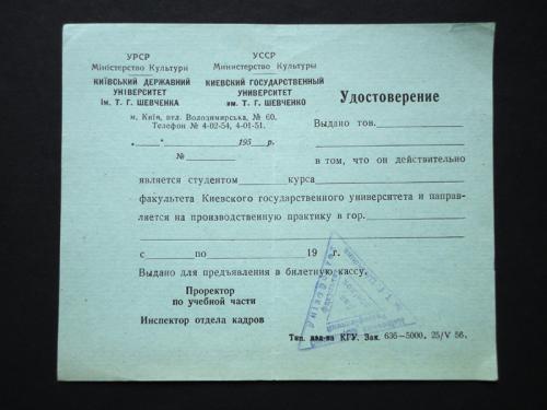 Чистый бланк. КГУ. Удостоверение студента для  произв. практики 1956г.