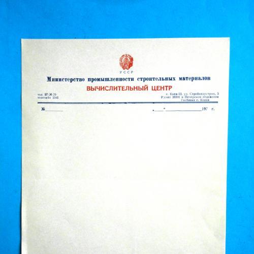 Чистый бланк. Министерство промстройматериалов УССР..Вычислительный центр. 1971г