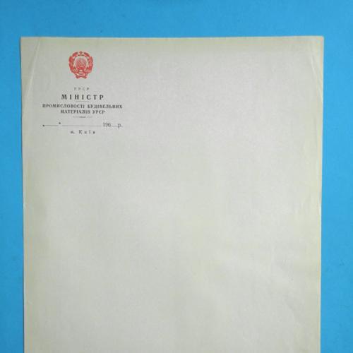 Чистый бланк. Міністр промисловості будівельних матеріалів УССР. 1965г.