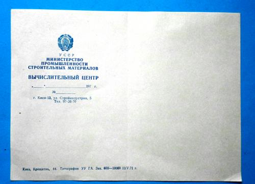 Чистый бланк УССР. Министерство промстройматериалов. Вычислительный центр. 1971г.