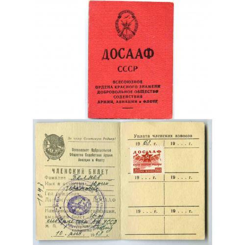 Членский билет ДОСААФ, выданный в 1968 году, с маркой уплаты членских взносов