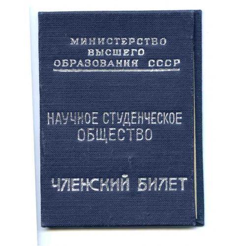 Членский билет НСО 1957