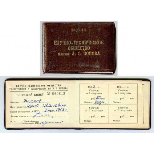 Членский билет НТО Попова 1963