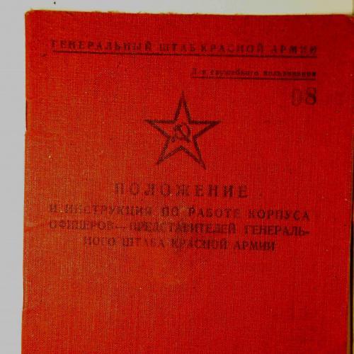 Для служебного пользования. Положение и Инструкция Генерального штаба 1944. Экз. № 98. Оригинал