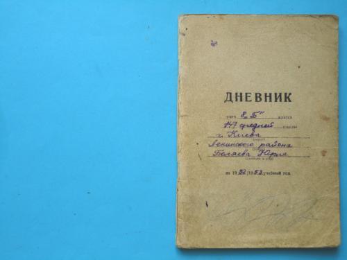 Дневник ученика 8 класса Киев 1952 год