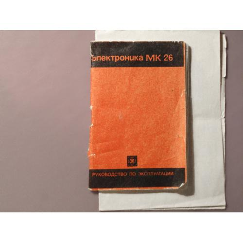 Электроника МК 26. Руководство по эксплуатации, описание, схема. 1988г