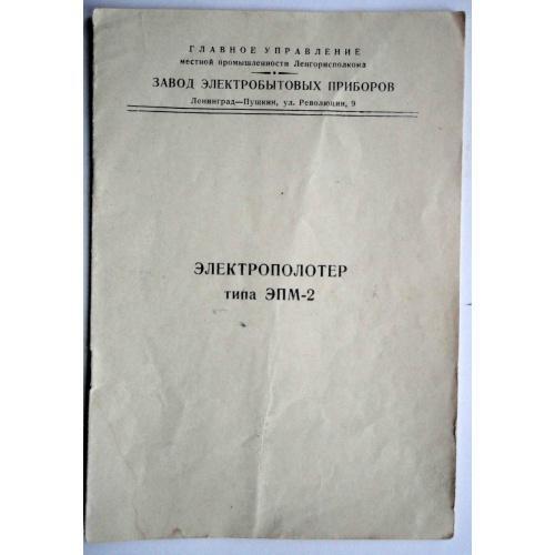 Электрополотер ЭПМ-2. Описание и инструкция.  Всего 13 страниц. 1960-е годы