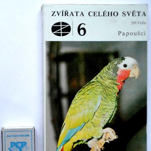 Felix J. Papousci Попугаи Справ.пособие Прага 1979