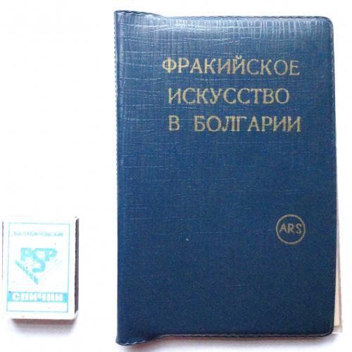 Фракийское искусство в Болгарии – 24 диапозитива, изд. ARS, Болгария, 1967