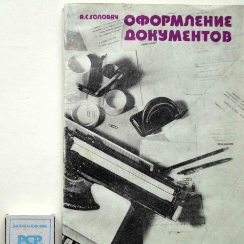 Головач Оформление документов. Киев, 1979,  152 с. В отличном состоянии.