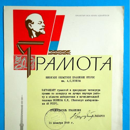 Грамота Киевского областного правления НТОРЭС за работу в области кибернетики 1969г.