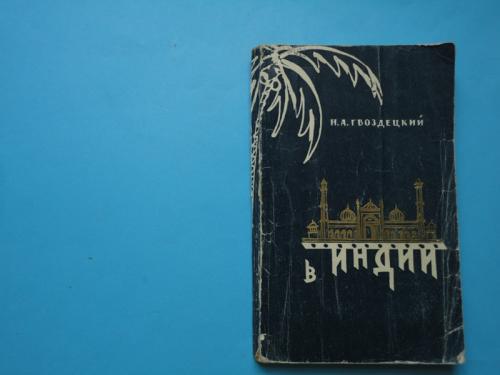 Гвоздецкий Н.А. В Индии. Впечатления географа,  1960.
