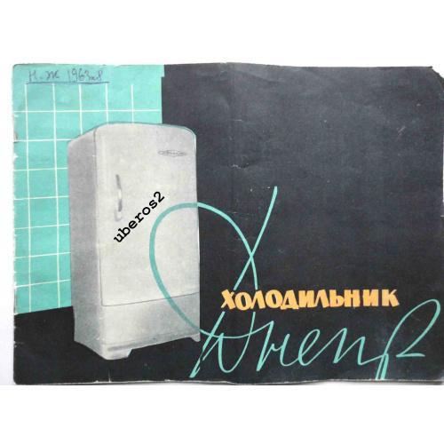 Холодильник ДНЕПР. Документация 1964