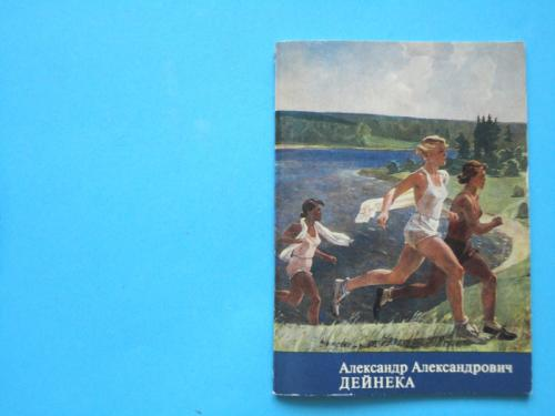 И. Куратова. Альбом Александр Александрович Дейнека.1974