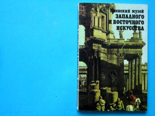 Киевский музей Западного и восточного искусства, фотопутеводитель, 1981.