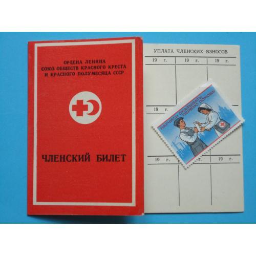 Красный Крест Членский билет 1981г в ИДЕАЛЬНОМ СОСТОЯНИИ