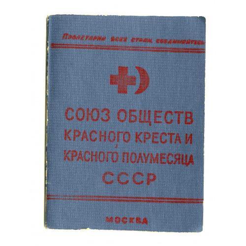 Красный крест. Членский билет и взносы. 1961г.